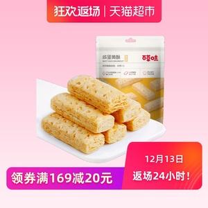 百草味 原味咸蛋黄酥饼干120g 网红休闲办公室零食小吃代早餐