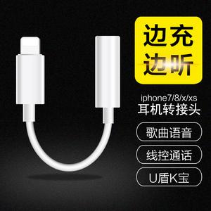 适用苹果7耳机转接头iphone/7/8/Xs Max/x/xr转接线二合一充电听歌xsU盾转换头7p/8p lighting声卡分线器