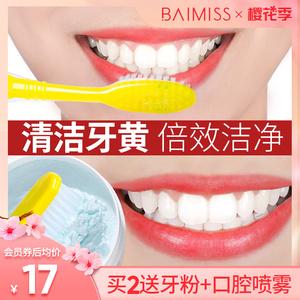佰魅伊人洗牙粉去黃洗白非美白牙齒亮白潔牙結石速傚去黃牙漬神器