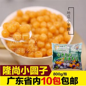 隆尚小圆子800g地瓜味 小汤圆芋圆彩色酒酿珍珠元宵广东10包包邮