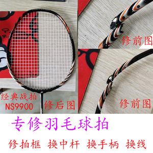 羽毛球拍修复修补专业修理碳素修拍补漆拍柄更换木柄手柄拉线穿线