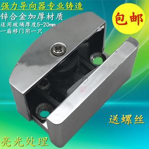 【限时价】单槽玻璃定位器 止摆器移门玻璃限位器 玻璃吊轮导向器