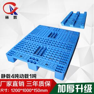 塑料卡板重型货架托盘川字叉车板栈板防潮板垫仓板网格包邮托板