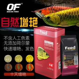 樂基龍魚專業增艷御用飼料 金龍紅龍銀龍熱帶魚糧增色魚食魚飼料