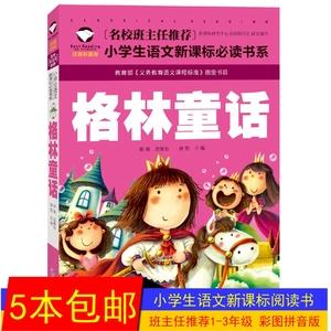 彩图 小学生课外阅读图书 儿童书籍畅销读物故事书注音版的适合一年级图片