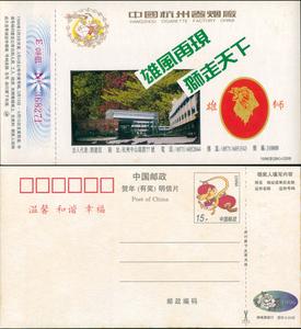 企業金卡1996京(BK)0268中國杭州卷煙廠雄獅牌賀年郵資明信片集郵