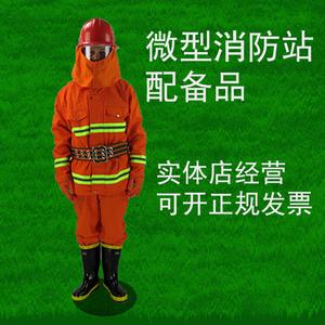 消防服97式消防服装战斗服防火衣服 微型消防站消防员灭火防护服