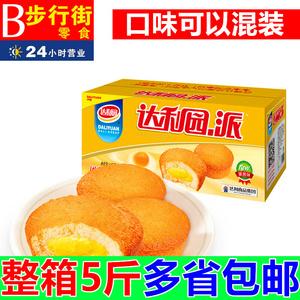 達利園蛋黃草莓派2.5kg藍莓奶油軟面包注心派口味混裝整箱5斤包郵