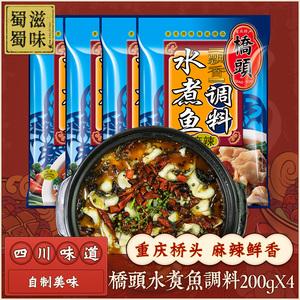 重庆桥头飘香水煮鱼调料包200gx4袋 四川重庆桥头麻辣鱼调料