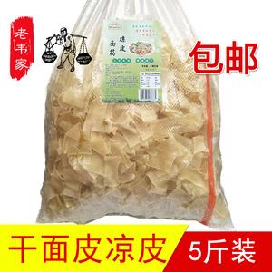 干面皮 凉皮5斤方便速食免煮小吃擀面皮散装凉拌劲道安徽阜阳特产