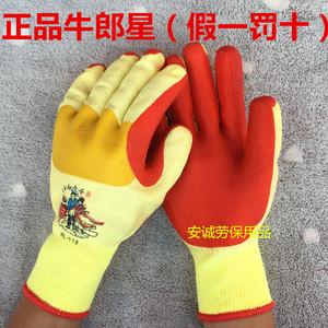 正品牛郎星膠片手套 塑膠涂膠加厚 勞保手套膠皮手套防滑耐磨橡膠
