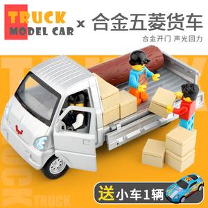 合金柳州货车玩具车儿童玩具五菱车模男孩送货车大号卡车汽车模型