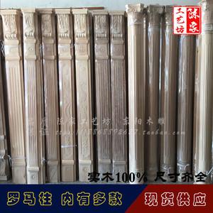 東陽木雕實木歐式羅馬柱圓柱裝飾門套客廳陽臺啞口梁托背景墻雕花