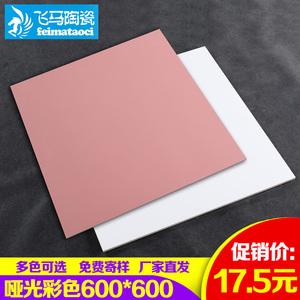 哑光粉色白色瓷砖600x600粉红色仿古砖幼儿园儿童房阳台防滑地砖