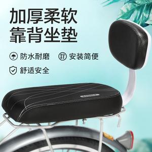 永久山地自行車后座鞍坐墊座墊座椅兒童電動單車座舒適通用加厚軟