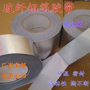 包郵玻璃纖維布加厚耐高溫鋁箔膠帶 防輻射防水 包管包棉屏蔽耐溫