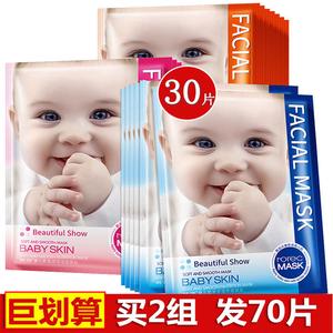 30片嬰兒肌蠶絲面膜女補水保濕美白淡斑淡化祛痘印旗艦店官方正品