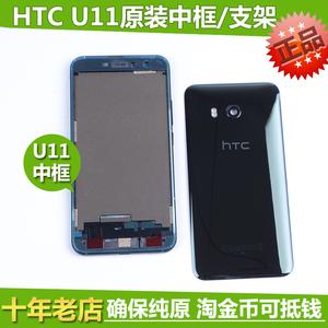 HTC U11手机原装中框 支架 边框 后壳 电池 后盖 u-3w屏幕 卡托