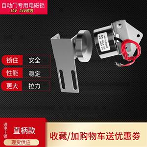 自动门锁自动门专用磁力锁轨道锁 感应玻璃门电磁锁 平移门电磁锁