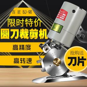 百匠新款圓刀裁剪機 服裝電剪刀 BJ-90皮革布料紙張手持式裁布機