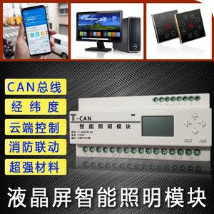 智能照明模块-智能继电器开关模块、T-CAN总线系统-16A控制集中器