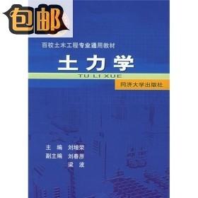 百校土木工程专业通用教材:土力学/刘增荣,刘春原,梁波