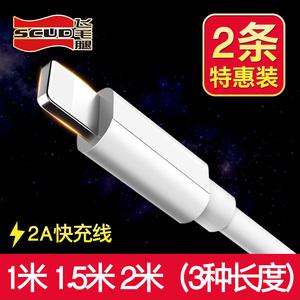 飞毛腿iPhone6数据线 ?#36824;?s手机6plus充电器线7平板4s通用正品