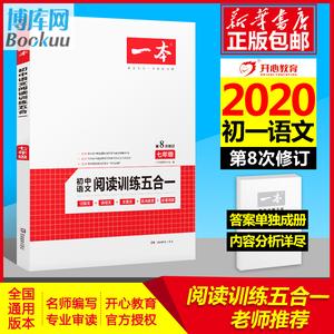 2020一本七年級初中語文現代文閱讀技能訓練 文言文 古代詩歌 記敘文 說明文五合一  7年級上冊下冊課外名著閱讀理解專項真題100篇