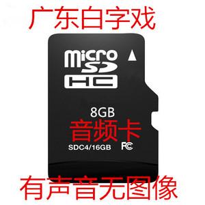 8G廣東白字戲全場MP3音頻戲曲內存卡插卡聽戲機小音響海豐白字戲