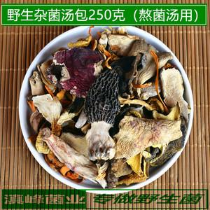 野生杂菌汤包 干货250克 羊肚菌 松茸 北风菌 牛肝菌鸡油菌熬菌汤
