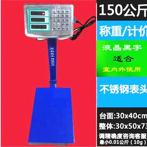 大陽衡器枝花電子秤臺秤100kg電子稱150KG計價重計數臺稱300KG秤