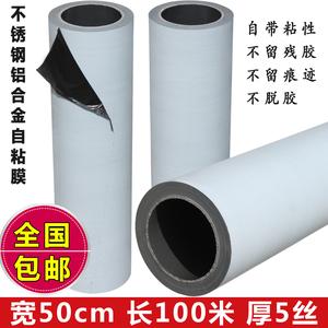 不锈钢保护膜自粘pe胶带黑白保护膜宽50cm家电铝合金贴膜全国包邮