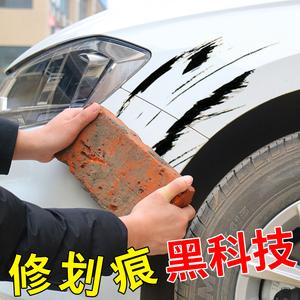 汽车用品黑科技划痕修复神器液补漆笔补车漆珍珠白去痕车辆自喷漆