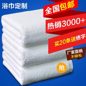 賓館專用大毛巾白色酒店浴巾純棉成人女加厚柔軟超強吸水全棉批發