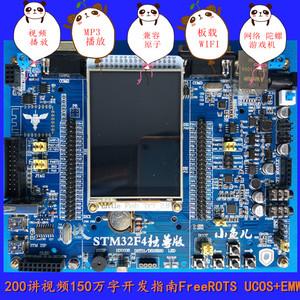 探索者STM32F407开发板STM32F4 M4强ARM7 51 单片机兼容正点原子