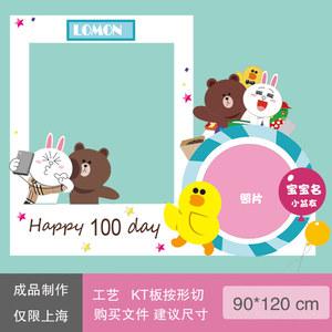 淘宝 line宝宝宴百日宴背景满月生日宴迎宾指示牌水牌立牌广告板拍图片