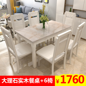 大理石餐桌椅組合現代簡約長方形家用飯桌子6人4人小戶型實木餐桌