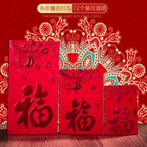 福字通用红包袋个性创意2019新款新年利是封猪年大吉大利红包批发图片