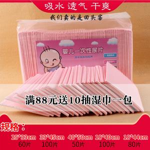 隔尿垫 尿片 婴儿新生儿一次性100片 防水屎片小号护理垫纯棉透气