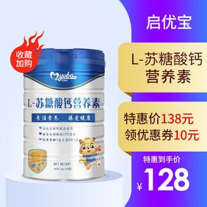 食品級高含鈣量固體飲料啟優寶L-蘇糖酸鈣營養素兒童嬰幼兒鈣片