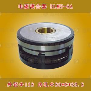 廠家直銷通用DLM5-5A電磁離合器上海齒典機床雙面銑杭州靈捷配件