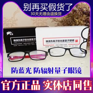 鑄源量子眼鏡專柜正品負離子防光害防輻射防藍光護目眼緩解眼疲勞