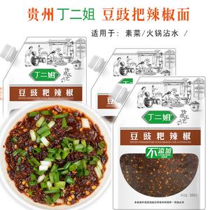 包邮贵州特产丁二姐豆豉粑辣椒500g豆鼓风味火锅糊辣蘸水作料