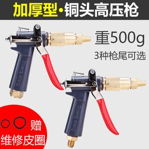 加厚全銅洗車機鐵槍精品高壓水槍 清洗機泵配件家用黑貓280/55型