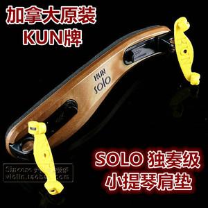 正品包邮加拿大KUN SOLO 小提琴肩托肩垫独奏可折叠舒适琴托垫肩