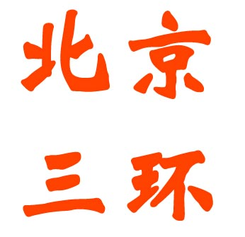 logo logo 标志 设计 矢量 矢量图 素材 图标 346_335
