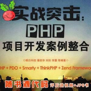 实战突击:PHP项目开发案例整合随书源代码评后送视频教程与资料