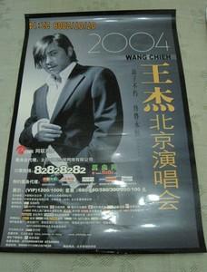 王杰 2004年北京演唱会海报