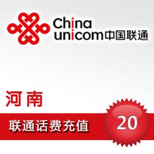 河南联通20元充值快充手机卡电话费自动秒充好评一元块钱2/3/4/5