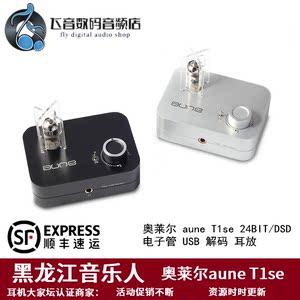 【现货】奥莱尔aune T1se DSD电子管USB解码器耳机放大器 胆机